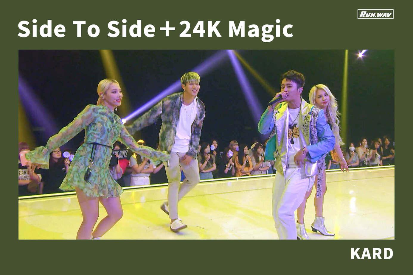 Side To Side+24K Magic KARD