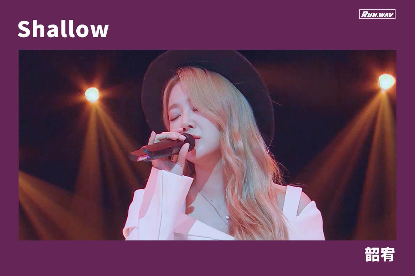 Shallow|韶宥