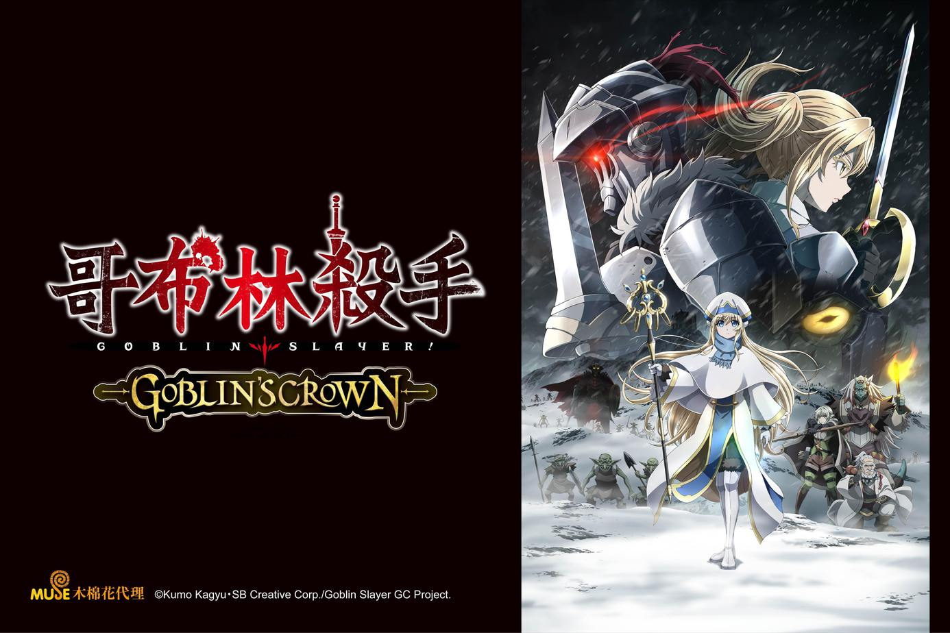 哥布林殺手 劇場版 GOBLIN'S CROWN