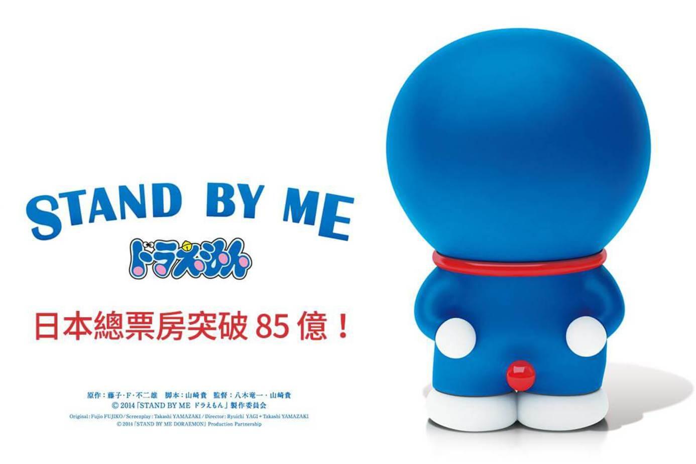 (中)STAND BY ME 哆啦A夢