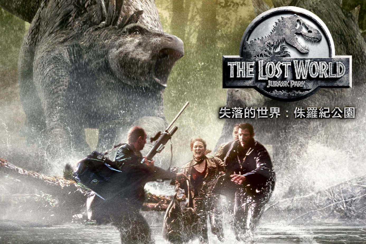 侏羅紀公園:失落的世界【4K】