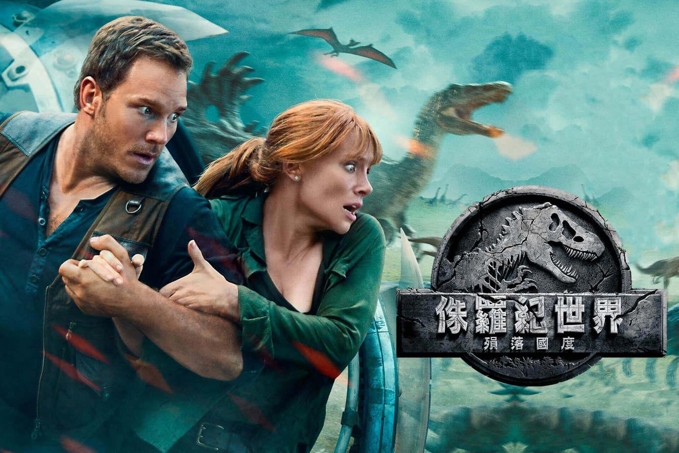 侏羅紀世界:殞落國度【4K】