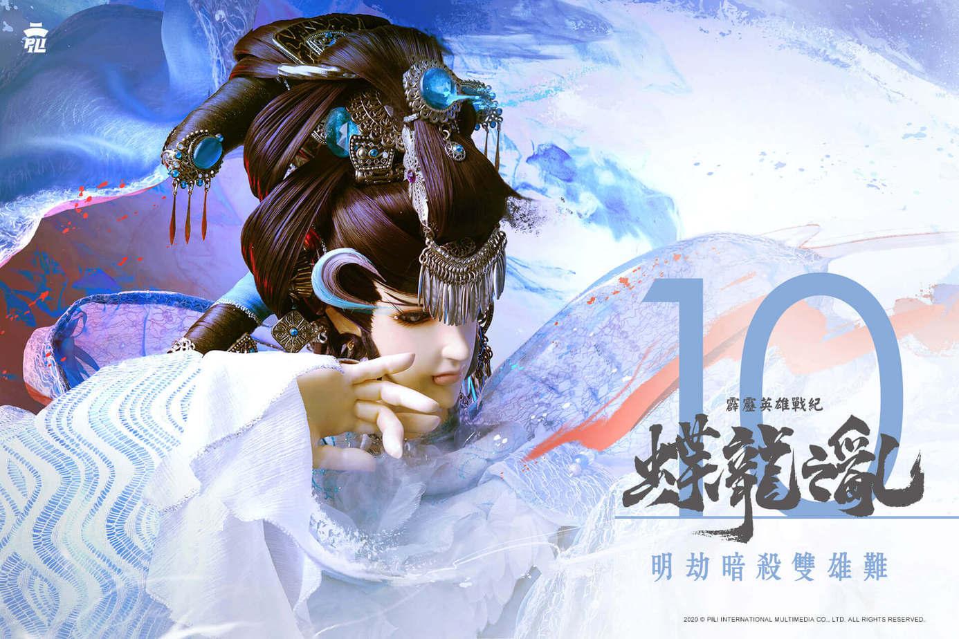 霹靂英雄戰紀之蝶龍之亂_第10章