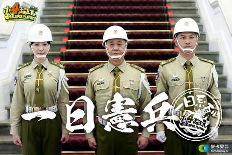 《木曜4超玩》一日憲兵前進總統府