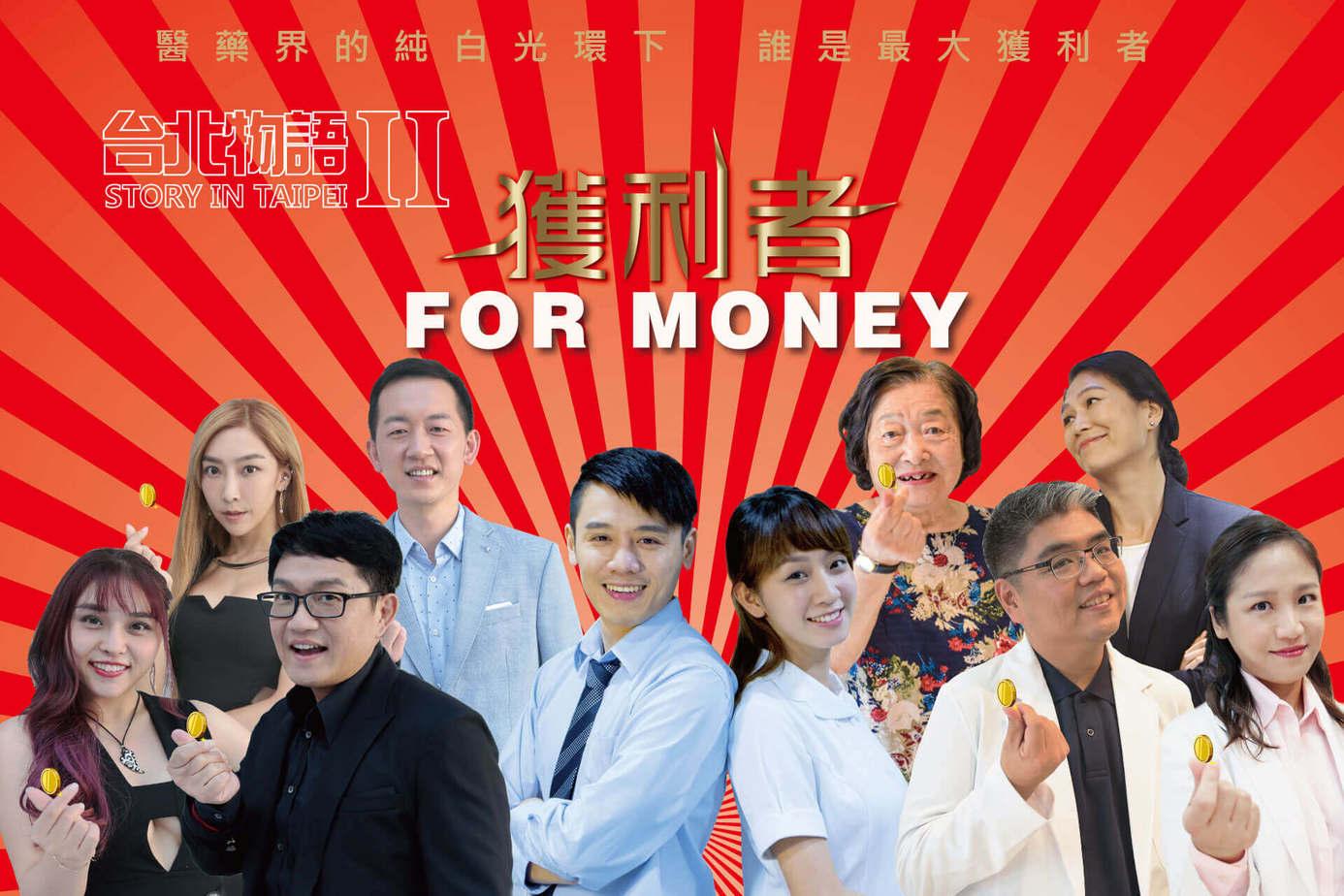 台北物語2:獲利者