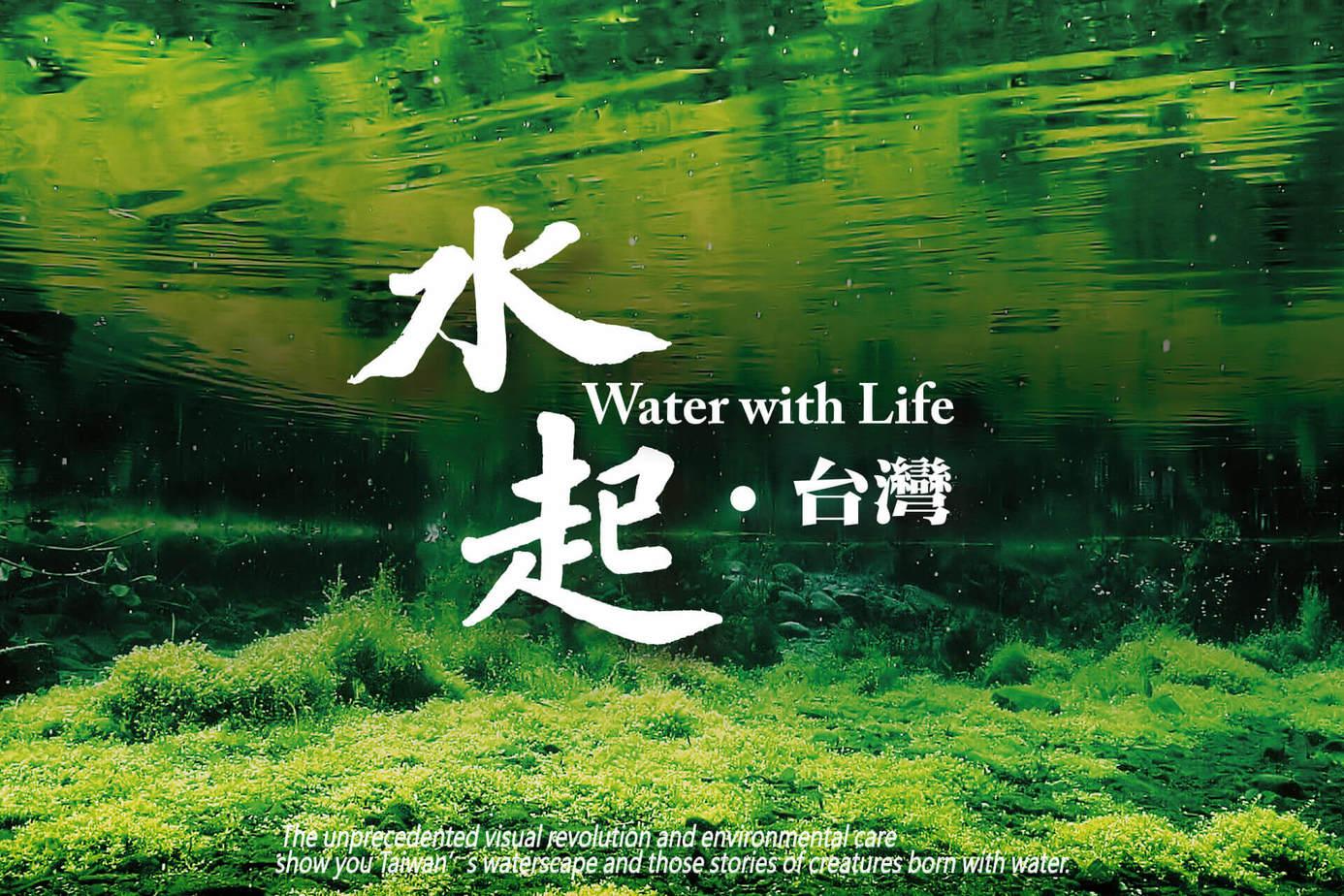 水起.台灣