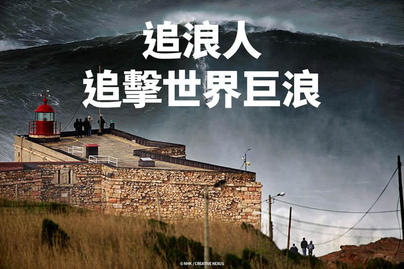 追浪人 追擊世界巨浪  【4K】