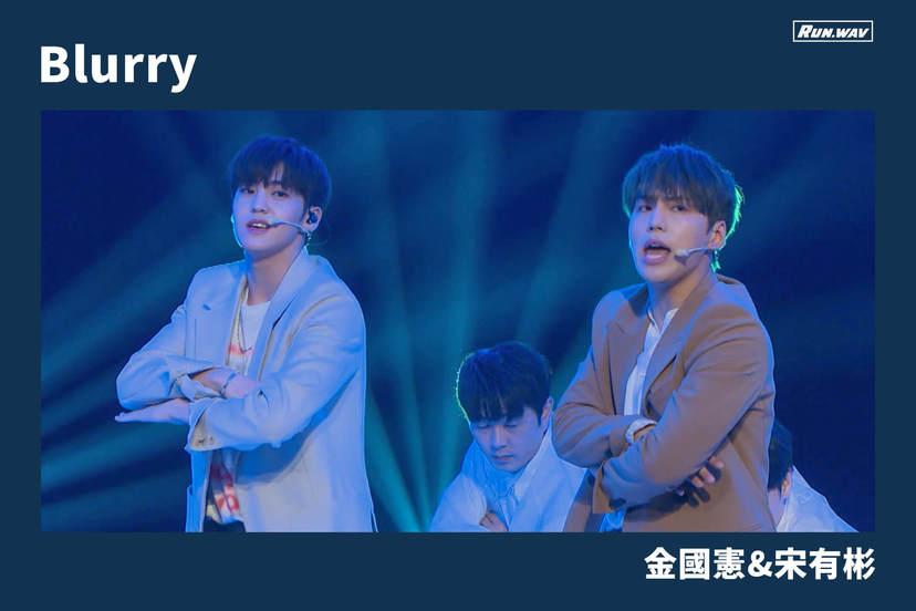 Blurry|金國憲&宋有彬