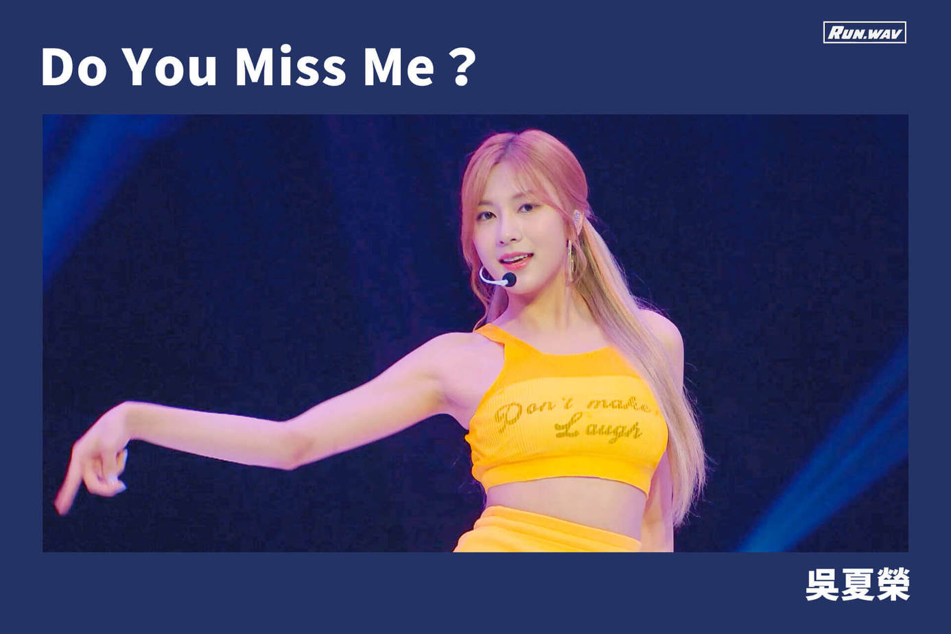 Do You Miss Me?|吳夏榮