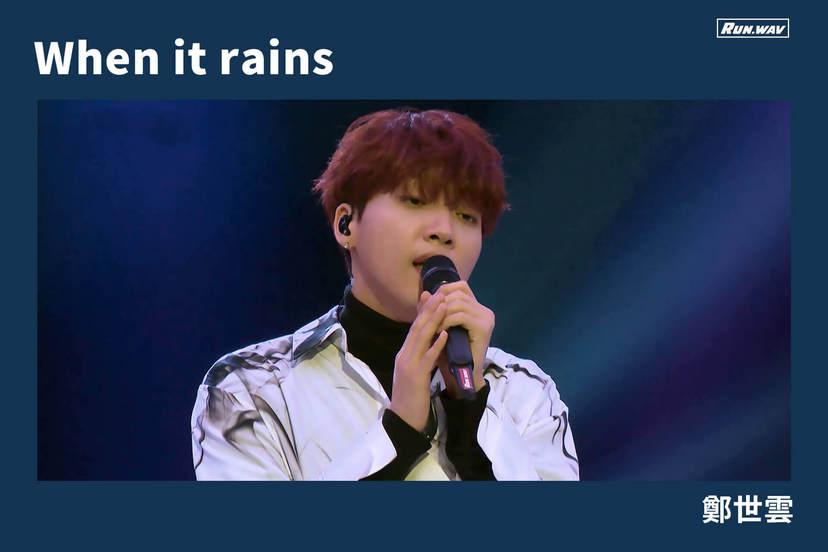 When it rains|鄭世雲