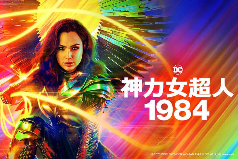 神力女超人1984