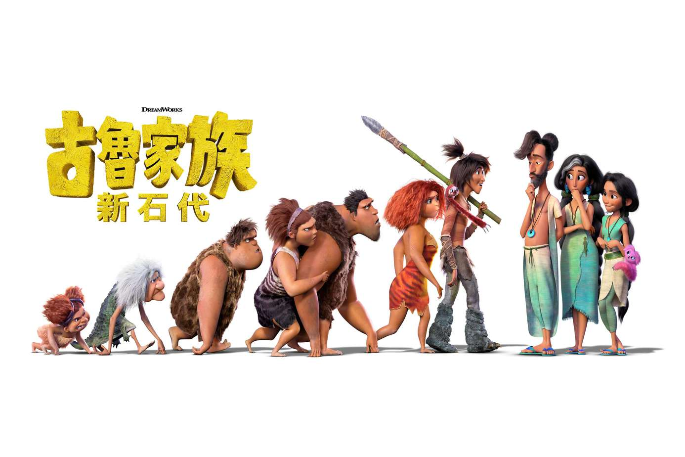 古魯家族:新石代