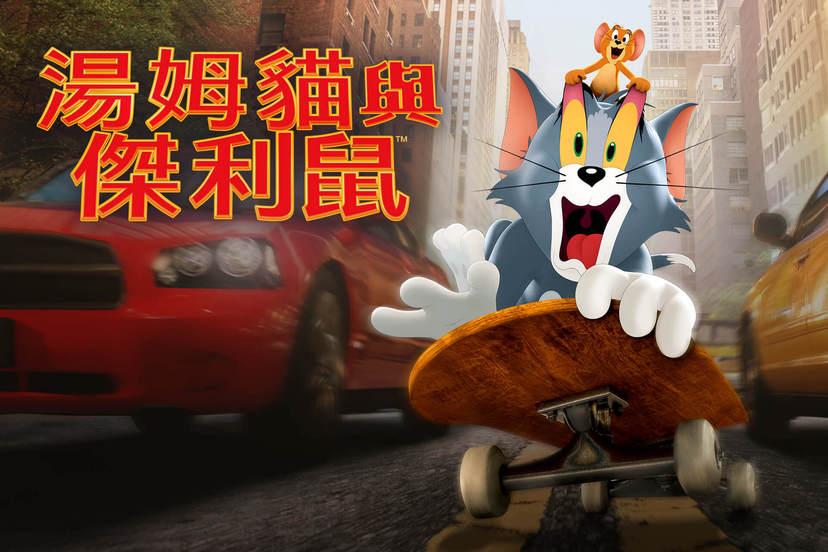 湯姆貓與傑利鼠【數位珍藏】