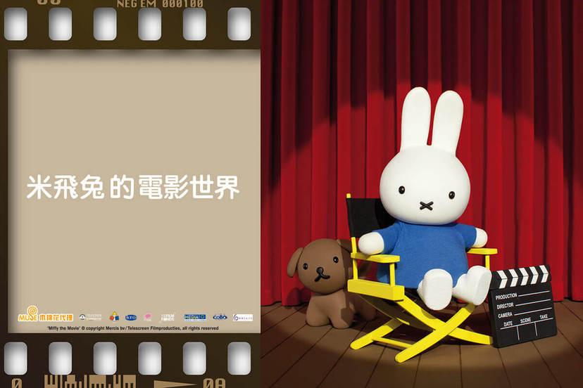 米飛兔的電影世界
