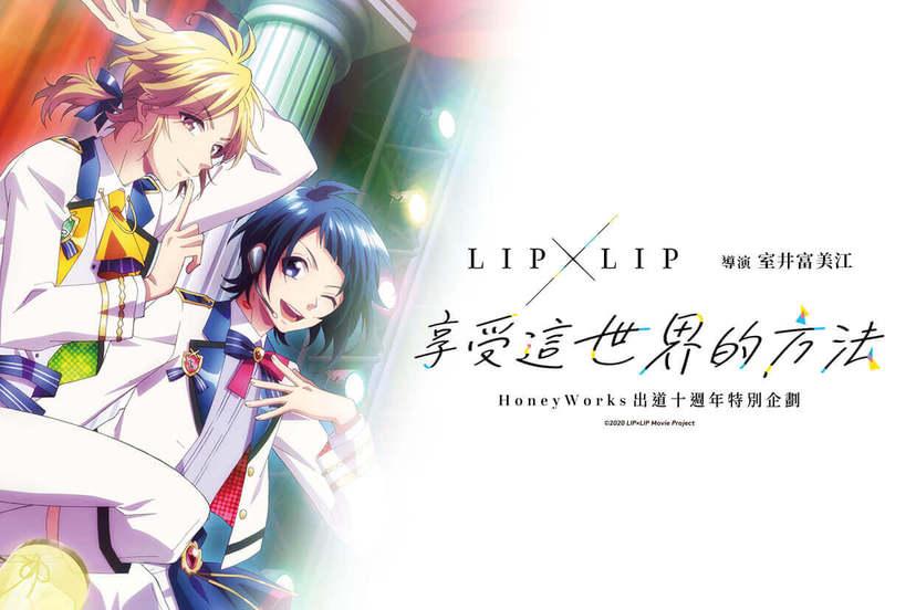 LIPxLIP 享受這世界的方法