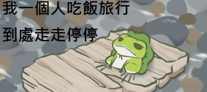 愛嗯丟郎不如養一隻蛙
