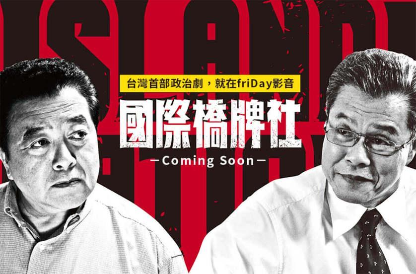 台灣首部政治職人劇必須挺一波!