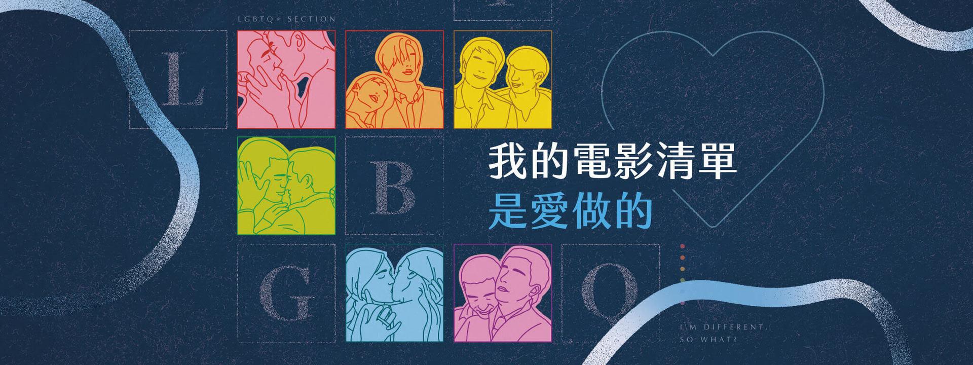 讓世界充滿彩虹吧!LGBTQ影展開展