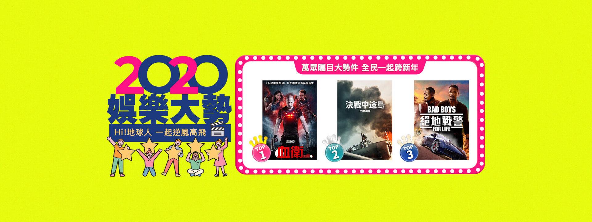 好萊塢TOP10