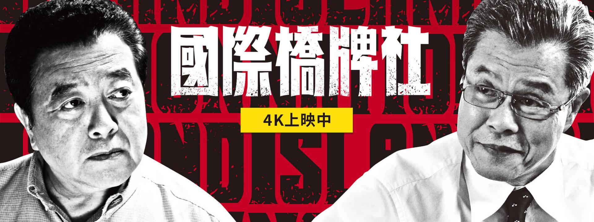 4K版《國際橋牌社》全網獨家線上看