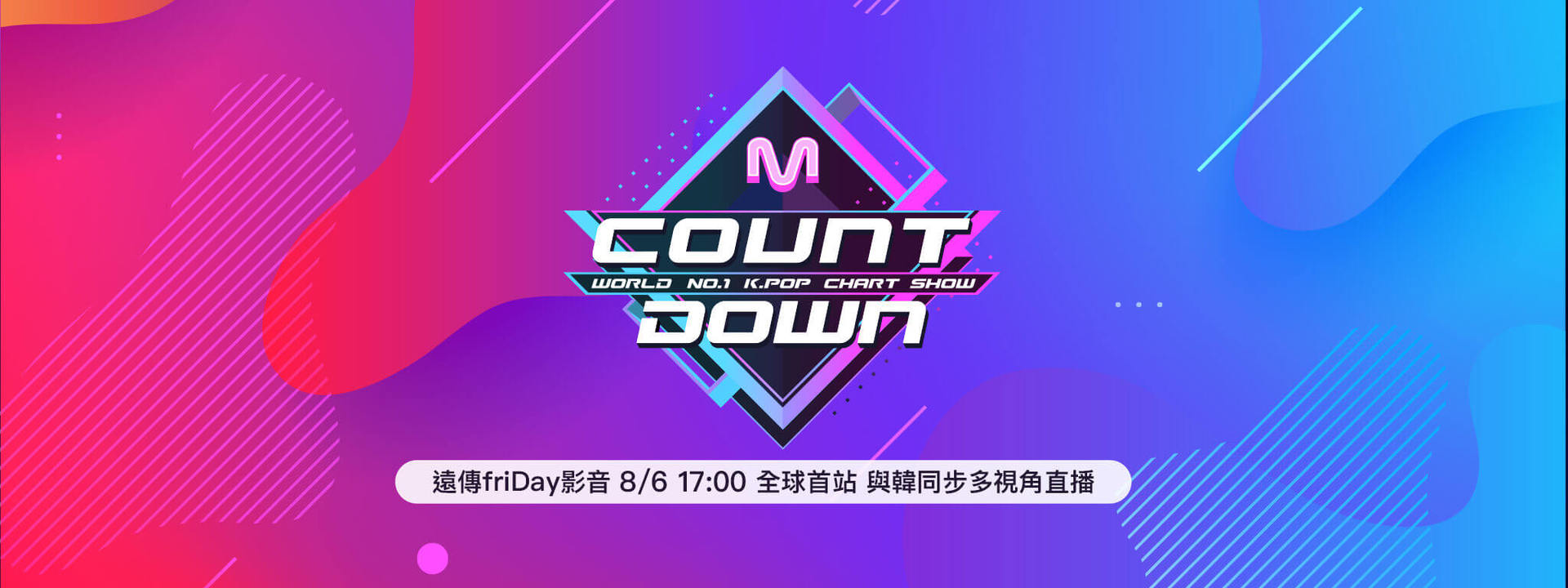 M COUNTDOWN全球首站多視角直播