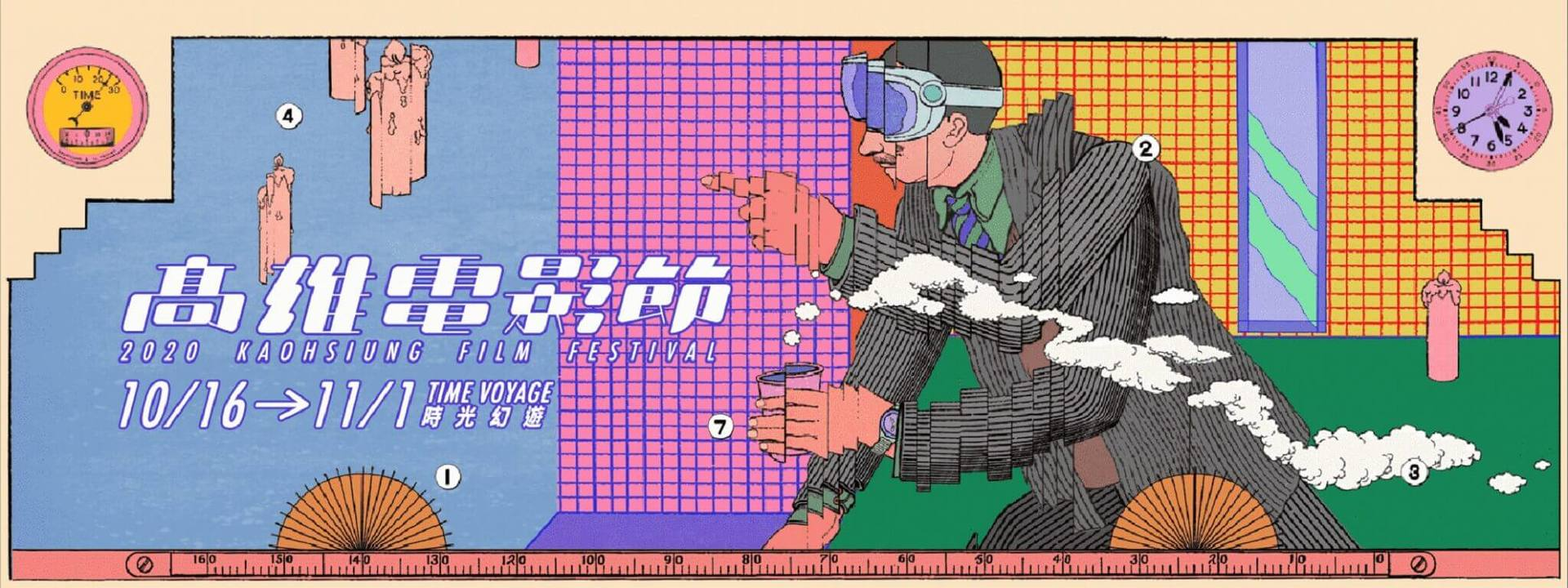 2020高雄電影節10/16開跑