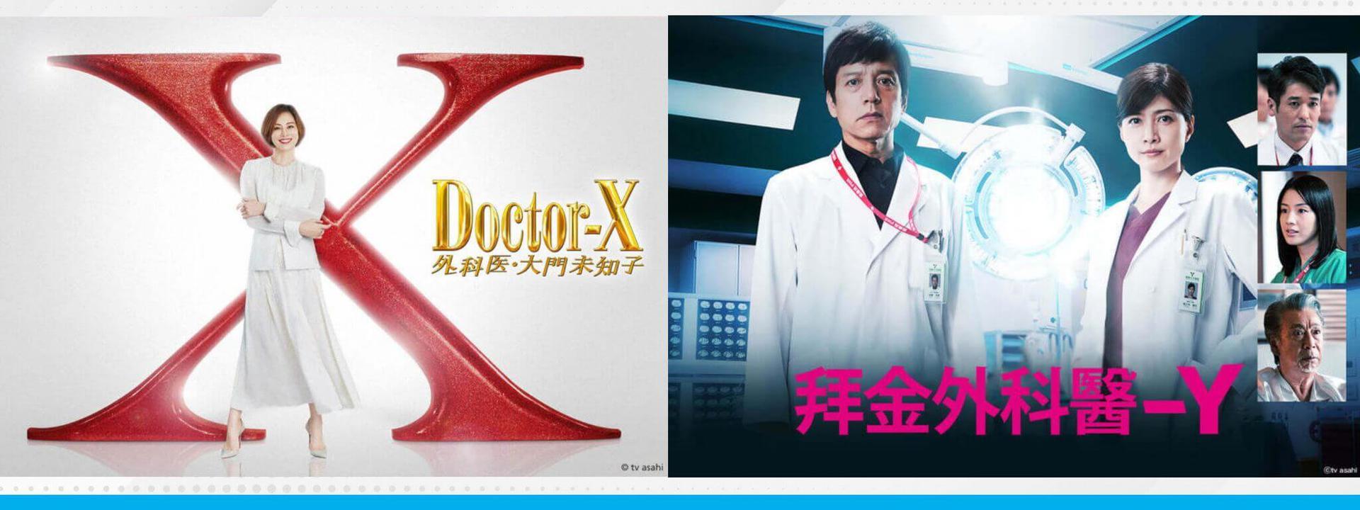 強勢外科醫生回歸