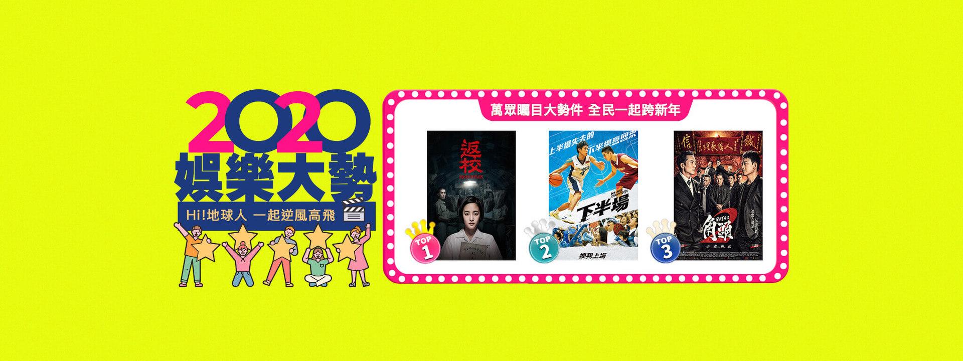 華影TOP10