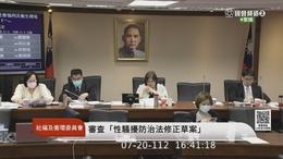 立法院會議直播